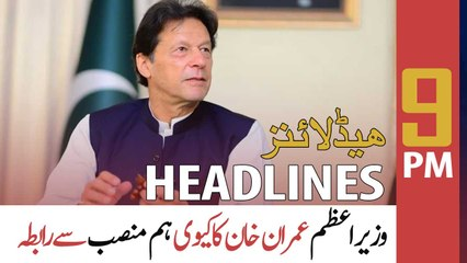 ARY News | Prime Time Headlines | 9 PM | 17th September 2021