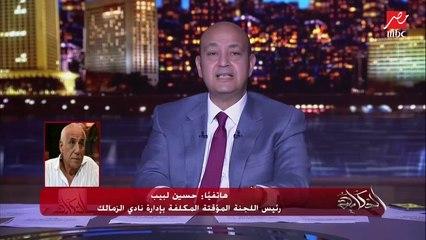 عمرو أديب يسأل حسين لبيب: إيه مشكلتنا مع فيفا وليه رافضين قيد اللاعبين؟