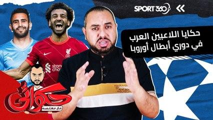 حكايا اللاعبين العرب في دوري أبطال أوروبا