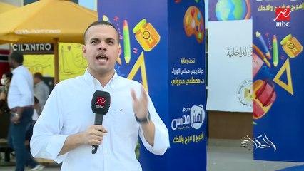 من 16 إلى 30 سبتمبر وبتخفيضات أكثر من 30%.. انطلاق معرض (أهلاً مدارس) بأرض المعارض في مدينة نصر
