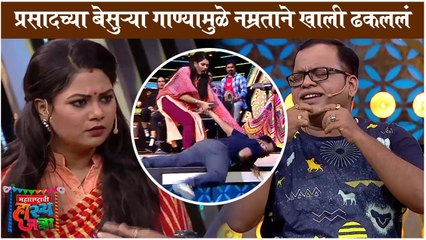 Maharashtrachi Hasyajatra | प्रसादच्या बेसुऱ्या गाण्यामुळे नम्रताने खाली ढकललं | Sony Marathi