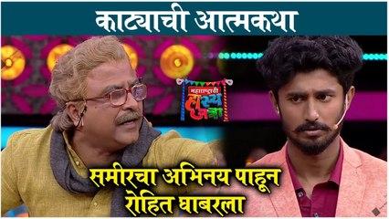 Maharashtrachi Hasyajatra | समीरचा अभिनय पाहून रोहित घाबरला | Samir Choughule | Sony Marathi