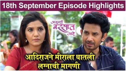 Ajunahi Barsat Aahe 18th September Episode Highlights | Sony Marathi