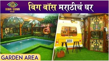 Bigg Boss Marathi Season 3 House | Garden Area | Colors Marathi