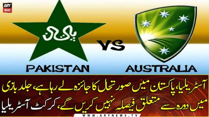Australia is reviewing the situation in Pakistan, will not decide on a hasty tour, Cricket Australia