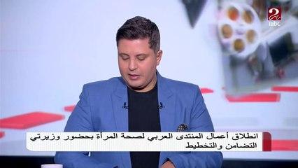مراسل MBC مصر يكشف تفاصيل أعمال المنتدي العربي لصحة المرأة