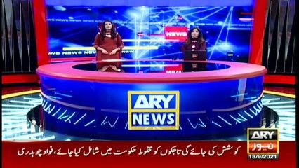 ARY News | Prime Time Headlines | 3 PM | 18th September 2021
