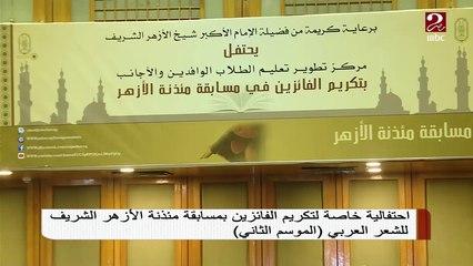 احتفالية خاصة لتكريم الفائزين بمسابقة مئذنة الأزهر للشعر العربي