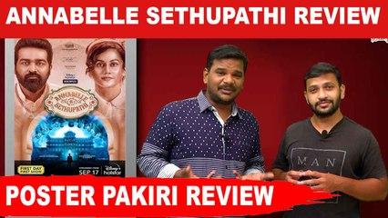 Annabele Sethupath Movie Review | Poster Pakiri | Filmibeat Tamil