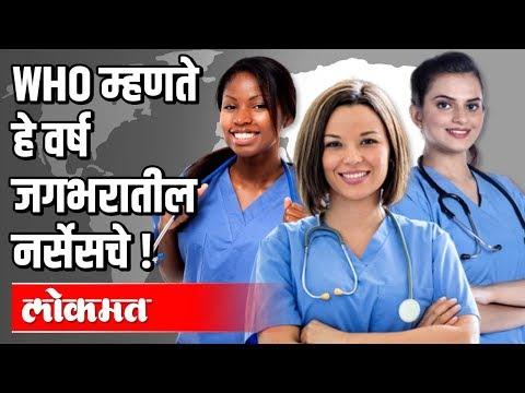 WHO म्हणते हे वर्ष जगभरातील नर्सेसचे !| World Health Organization | India News