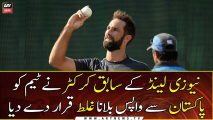 The former New Zealand cricketer declared it wrong to call the NZ team back from Pakistan