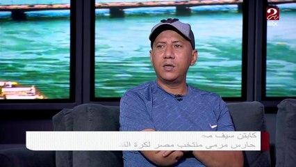 الكابتن سيف محمد يشرح محاولات منتخب مصر لإنشاء أول دوري لكرة القدم للمبتورين