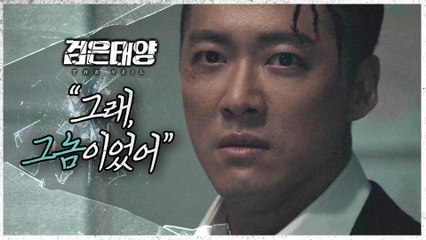 [HOT] The face in the CCTV, 검은태양 210918