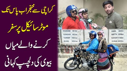Karachi se Khunjerab Pass tak motrocycle per safr karnay walay mian biwi ki dilchasp kahani