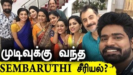 SEMBARUTHI serial Farewell Party? | Bigg Boss வீட்டிற்கு செல்லும் Priya Raman | BB5 Tamil