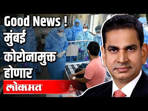 Good News ! मुंबई करोनामुक्त होणार | Corona Free Mumbai | Covid 19 | Maharashtra News