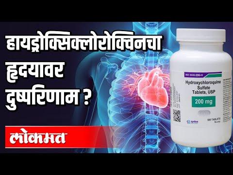 हायड्रोक्सिक्लोरोक्विनचा हृदयावर दुष्परिणाम ? hydroxychloroquine Tablets   Covid 19   India News