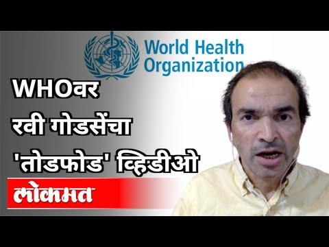 रवी गोडसे WHO बद्दल काय म्हणाले? Ravi Godse On World Health Organization | Corona Vaccine | Lokmat