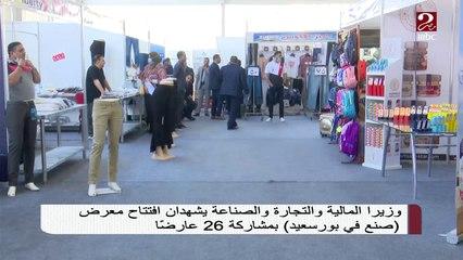 """وزيرا المالية والتجارة والصناعة يشهدان افتتاح معرض """"صنع في بورسعيد"""""""