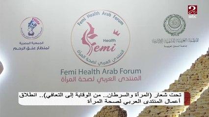 """تحت شعار """" المرأة والسرطان..من الوقاية إلى التعافي"""" ..انطلاق أعمال المنتدى العربي لصحة المرأة"""
