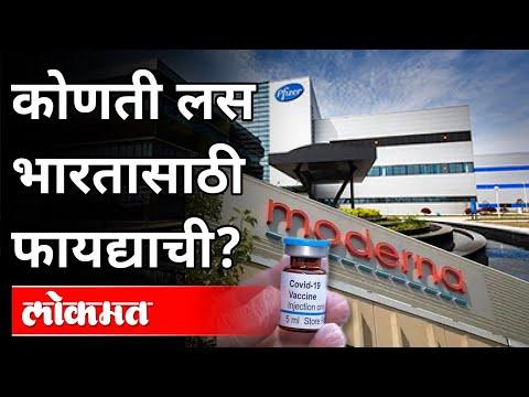 कोणती लस भारतासाठी फायद्याची? Corona Vaccine | Covid 19 | India News