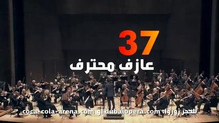 لا تفوت فرصة حضور مهرجان الموسيقى العالمي «ان كلاسيكا» بالتعاون مع MBC