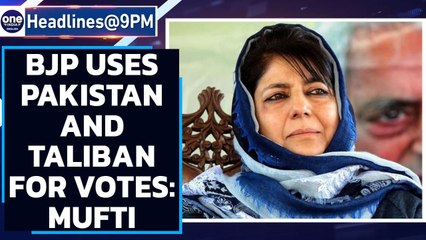 BJP uses Taliban, Afghanistan and Pakistan for votes says Mehbooba Mufti| Oneindia News