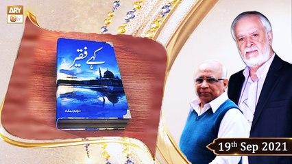 Kahey Faqeer - Host: Abdul Rauf - Speaker: Sarfaraz Shah - 19th September 2021 - ARY Qtv