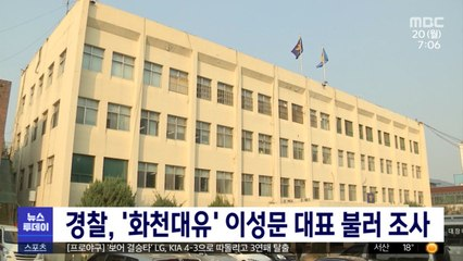 경찰, '화천대유' 이성문 대표 불러 조사