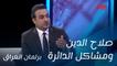 أبرز المشاكل في الدائرة الانتخابية الأولى في محافظة صلاح الدين.