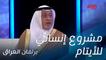 الشيخ شعلان وحديث عن مشروع إنساني بحث يخص أيتام العراق.