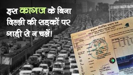 इस कागज के बिना दिल्ली की सड़कों पर गाड़ी से मत चलना, लाइसेंस तो रद्द होगा ही, जेल भी जाना पड़ेगा!