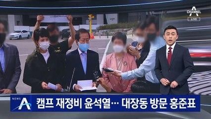 윤석열, 캠프 재정비…홍준표, 대장동 찾아 이재명 겨냥