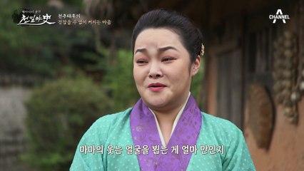 왕족♡승려...? 김치양으로 인해 웃음을 되찾기 시작한 천추태후
