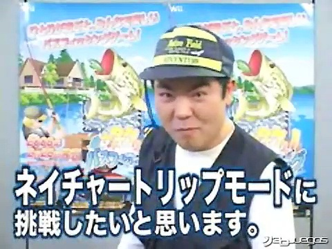 Sega Bass Fishing: Demostración 2