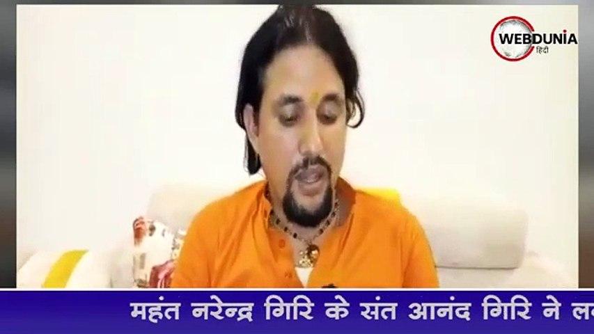महंत नरेन्द्र गिरि के शिष्य Anand Giri ने लगाए सनसनीखेज आरोप