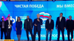 Putin's United Russia Party Claim Victory