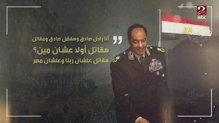 مشوار عسكري ملئ بالإنجازات للمشير محمد حسين طنطاوي