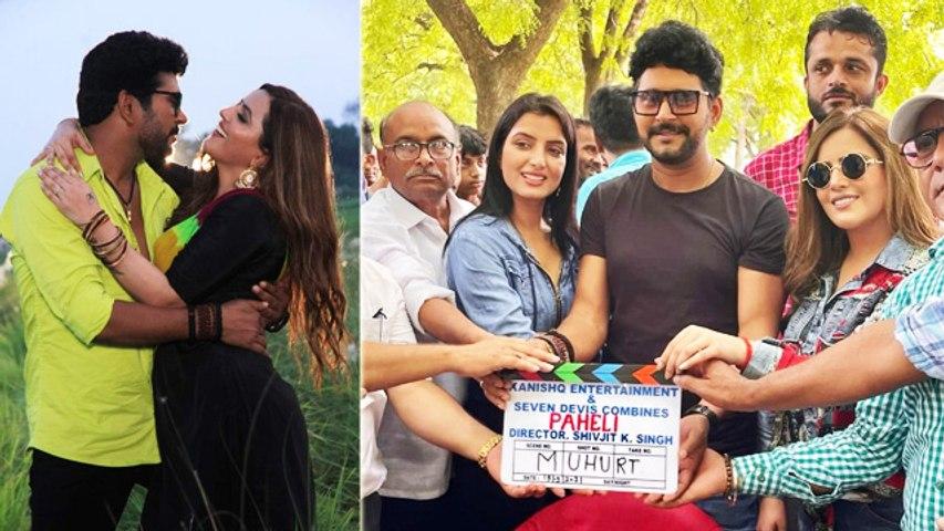 यश कुमार,सोनालिका प्रसाद की फिल्म 'पहेली ' की शूटिंग यूपी के भदोही में शुरू