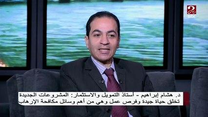 د. هشام إبراهيم: المشروعات الجديدة تزيد من ثقة الشعب في الدولة