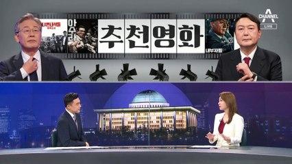 """[여랑야랑]추석이랑 상관없는 '추천 영화' / 여야 대권 주자들 """"내가 소통왕"""""""