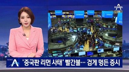 헝다그룹 파산 위기, '중국판 리먼 사태' 우려…검게 멍든 증시