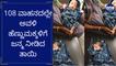 108 ವಾಹನದಲ್ಲೇ ಅವಳಿ ಹೆಣ್ಣುಮಕ್ಕಳಿಗೆ ಜನ್ಮ ನೀಡಿದ ತಾಯಿ   Oneindia Kannada