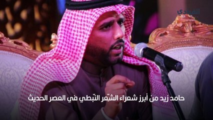 قصائد الشَّاعر الكويتي حامد زيد صاحب الجمهرة