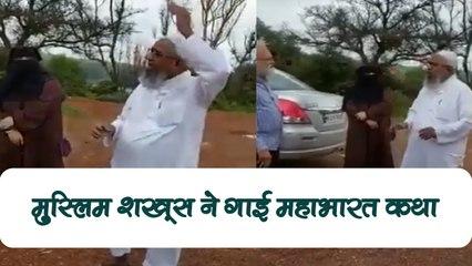 इस मुस्लिम बुजुर्ग ने बड़ी खूबसूरती से गाई महाभारत कथा, वीडियो देख लोग बोले- ये है भारत की खूबसूरती