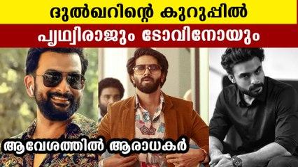 Prithviraj and Tovino to join in Dulquer's Kurup movie