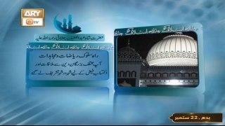 Janiye Aslaf Ko - History Of Shah Abdul Latif Bhittai - ARY Qtv