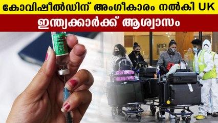 UK approved covishield vaccine | Oneindia Malayalam