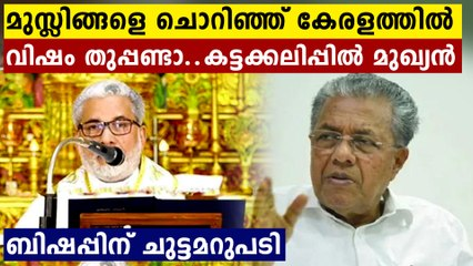 Pinarayi Vijayan slams Pala Bishop for his 'narcotic jihad' remarks