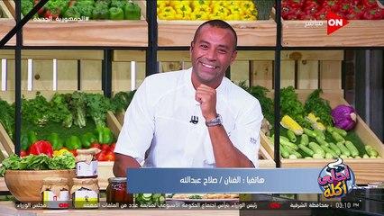 شاهد مفاجأة صلاح عبد الله للشيف علاء الشربينى على الهواء